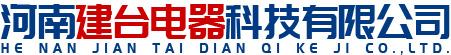 河南建台电器科技有限公司